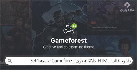 دانلود قالب HTML خلاقانه بازی Gameforest نسخه 3.4.1