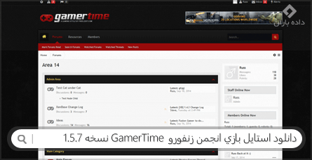 دانلود استایل بازی انجمن زنفورو GamerTime نسخه 1.5.7