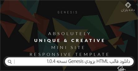 دانلود قالب HTML بزودی Genesis نسخه 1.0.4