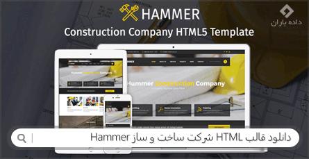 دانلود قالب HTML شرکت ساخت و ساز Hammer