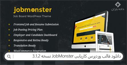 دانلود قالب وردپرس کاریابی JobMonster نسخه 3.1.2