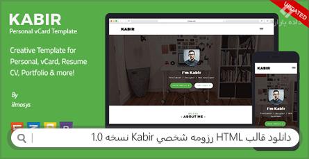 دانلود قالب HTML رزومه شخصی Kabir نسخه 1.0