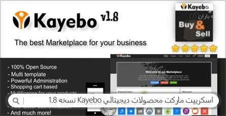 اسکریپت مارکت محصولات دیجیتالی Kayebo نسخه ۱٫۸
