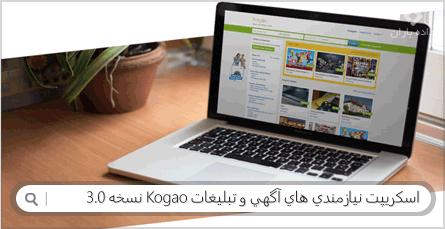 اسکریپت نیازمندی های آگهی و تبلیغات Kogao نسخه 3.0