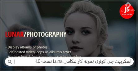 اسکریپت جی کوئری نمونه کار عکاسی Luna نسخه 1.0