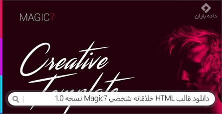 دانلود قالب HTML خلاقانه شخصی Magic7 نسخه 1.0