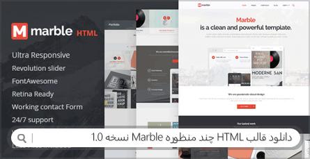 دانلود قالب HTML چند منظوره Marble نسخه 1.0