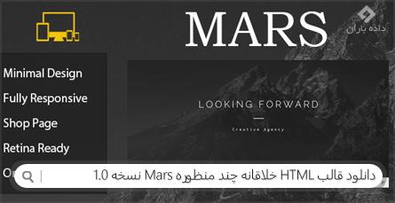 دانلود قالب HTML خلاقانه چند منظوره Mars نسخه 1.0