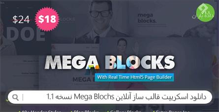 دانلود اسکریپت قالب ساز آنلاین Mega Blochs نسخه 1.1