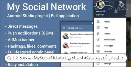 دانلود اپ آندروید شبکه اجتماعی MySocialNetwork نسخه 2.3