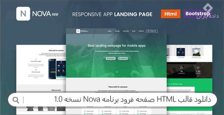 دانلود قالب HTML صفحه فرود برنامه Nova نسخه 1.0