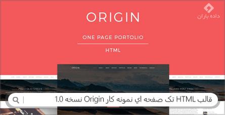 قالب HTML تک صفحه ای نمونه کار Origin نسخه 1.0