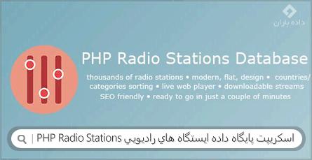 اسکریپت پایگاه داده ایستگاه های رادیویی PHP Radio Stations Database نسخه 1.4