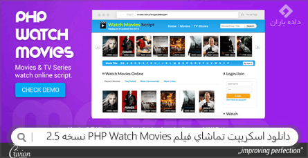 دانلود اسکریپت تماشای فیلم PHP Watch Movies نسخه 2.5
