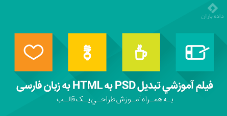 دانلود فیلم آموزشی تبدیل PSD به HTML به زبان فارسی