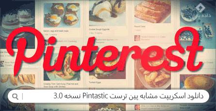 دانلود اسکریپت مشابه پین ترست Pintastic نسخه 3.0