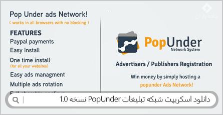دانلود اسکریپت شبکه تبلیغات PopUnder نسخه 1.0