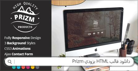 دانلود قالب HTML بزودی Prizm