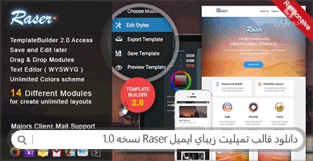 دانلود قالب تمپلیت زیبای ایمیل Raser نسخه 1.0