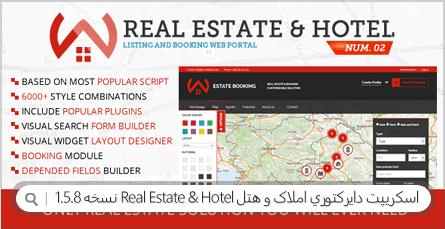اسکریپت دایرکتوری املاک و هتل Real Estate & Hotel نسخه 1.5.8
