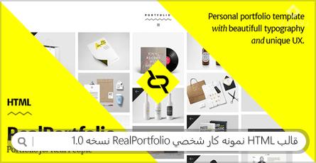 دانلود قالب HTML نمونه کار شخصی RealPortfolio نسخه 1.0