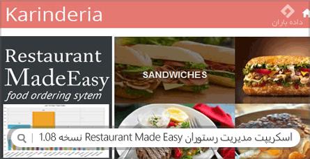 اسکریپت مدیریت رستوران Restaurant Made Easy نسخه 1.08