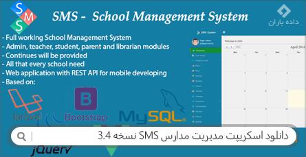 دانلود اسکریپت مدیریت مدارس SMS نسخه 3.4