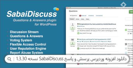 دانلود افزونه وردپرس پرسش و پاسخ SabaiDiscuss نسخه 1.3.30