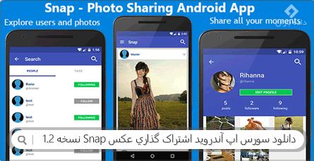 دانلود سورس اپ آندروید اشتراک گذاری عکس Snap نسخه 1.2