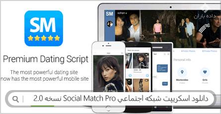 دانلود اسکریپت شبکه اجتماعی Social Match Pro نسخه 2.0