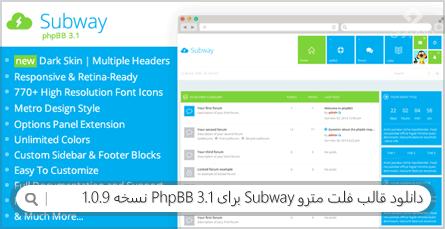 دانلود قالب فلت مترو Subway برای PhpBB 3.1 نسخه 1.6