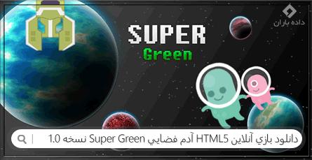 دانلود بازی آنلاین HTML5 آدم فضایی Super Green نسخه 1.0