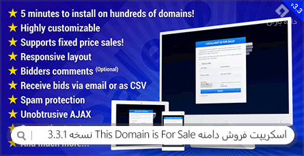 اسکریپت فروش دامنه This Domain is For Sale نسخه 3.3.1
