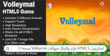 اسکریپت HTML 5 بازی والیبال حیوانات Volleymal نسخه 1.1