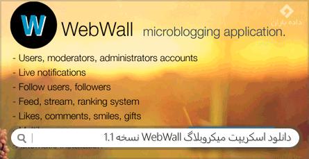 دانلود اسکریپت میکروبلاگ WebWall نسخه 1.1