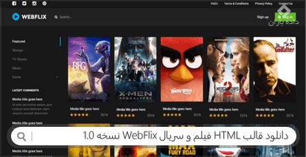 دانلود قالب HTML فیلم و سریال WebFlix نسخه 1.0