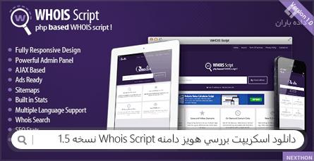 دانلود اسکریپت بررسی هویز دامنه Whois Script نسخه 1.5