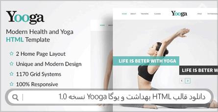 دانلود قالب HTML بهداشت و یوگا Yooga نسخه 1.0