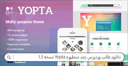 دانلود قالب وردپرس چند منظوره Yopta نسخه 1.3