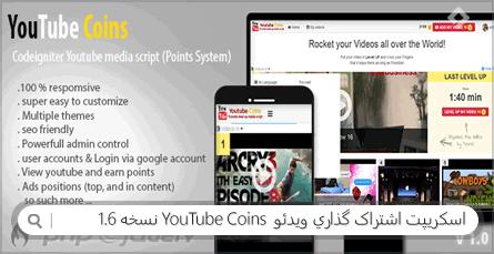 اسکریپت اشتراک گذاری ویدئو و کسب امتیاز YouTube Coins نسخه 1.6