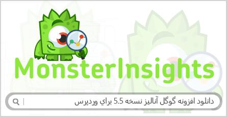 دانلود افزونه گوگل آنالیز نسخه 5.5 برای وردپرس