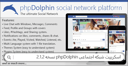 اسکریپت شبکه اجتماعی phpDolphin نسخه 2.1.2