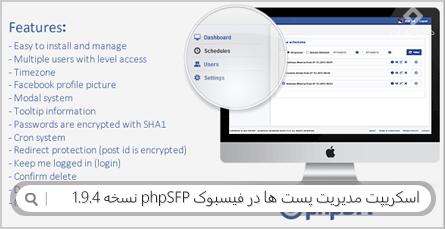 اسکریپت مدیریت پست ها در فیسبوک phpSFP نسخه 1.9.4