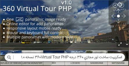 اسکریپت ساخت تور مجازی 360 درجه 360Virtual Tour PHP نسخه 1.0