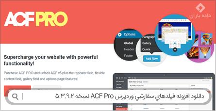 دانلود افزونه فیلدهای سفارشی وردپرس ACF Pro نسخه 5.3.9.2