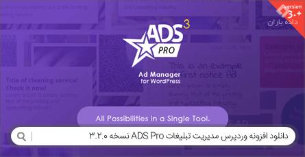 دانلود افزونه وردپرس مدیریت تبلیغات ADS Pro نسخه 3.2.0