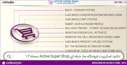دانلود اسکریپت فروشگاه ساز حرفه ای Active Super Shop نسخه 1.2