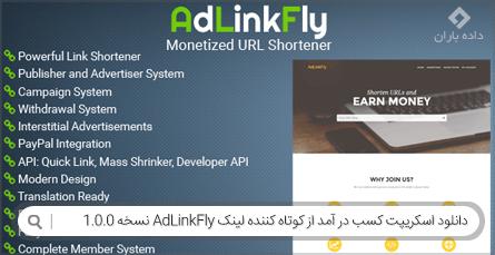دانلود اسکریپت کوتاه کننده لینک AdLinkFly نسخه 1.0.0