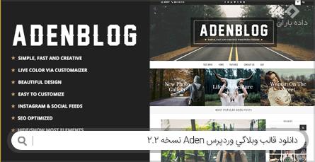 دانلود قالب وبلاگی وردپرس Aden نسخه 2.2