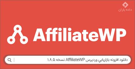 دانلود افزونه بازاریابی وردپرس AffiliateWP نسخه 1.8.5